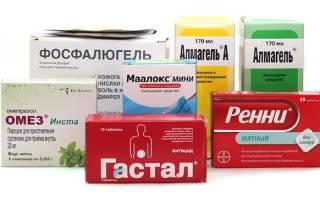 Препараты понижающие кислотность желудка при гастрите